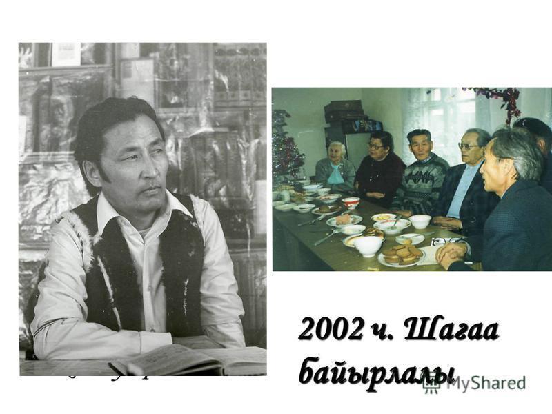1996 ч. Чогаалчы хостуг ү езинде 2002 ч. Шагаа байырлалы