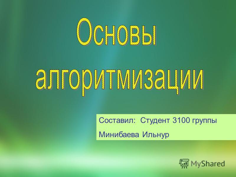 Составил: Студент 3100 группы Минибаева Ильнур