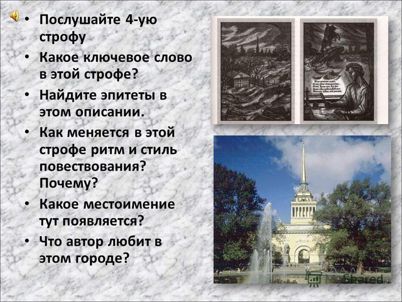 Анализ вступления к поэме Перечитайте 1-ую строфу. Какая картина рисуется перед вашим мысленным взором? Почему Пушкин не называет Петра по имени, а говорит о нём в 3 лице и употребляет это местоимение с заглавной буквы? Перечитайте 2-ую строфу. Почем