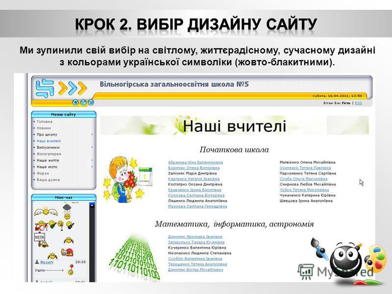 Ми зупинили свій вибір на світлому, життєрадісному, сучасному дизайні з кольорами української символіки (жовто-блакитними).