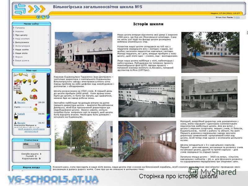 Сторінка про історію школи