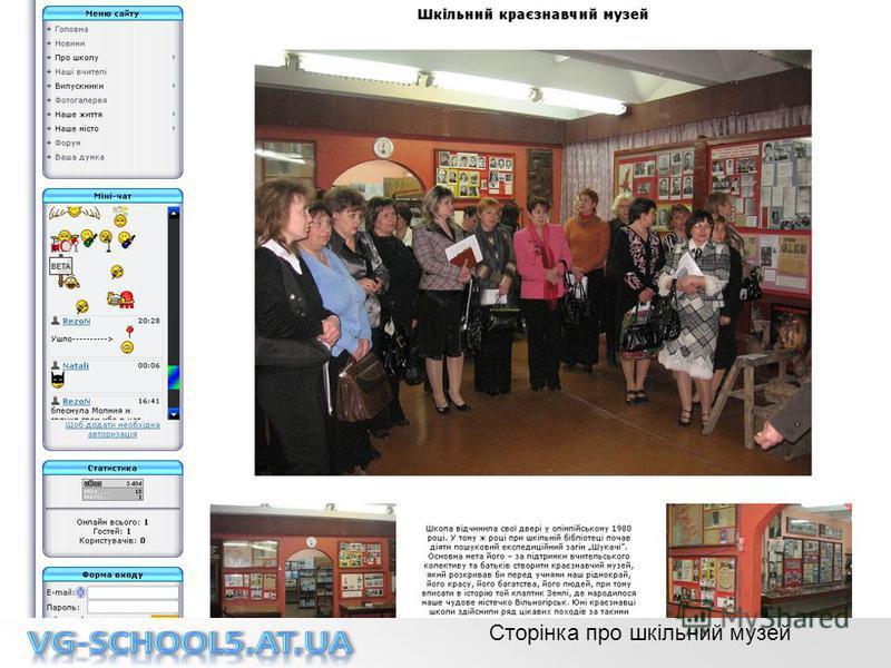 Сторінка про шкільний музей
