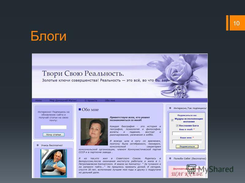 Блоги 10