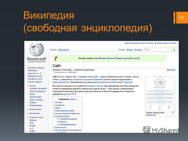 Википедия (свободная энциклопедия) 15