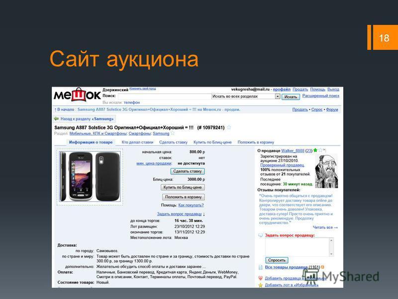 Сайт аукциона 18