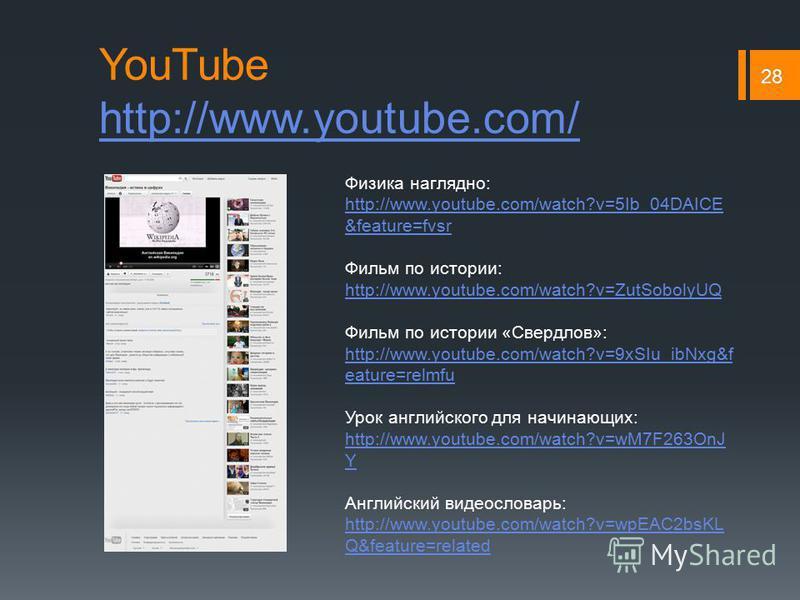 YouTube http://www.youtube.com/ http://www.youtube.com/ 28 Физика наглядно: http://www.youtube.com/watch?v=5Ib_04DAICE &feature=fvsr http://www.youtube.com/watch?v=5Ib_04DAICE &feature=fvsr Фильм по истории: http://www.youtube.com/watch?v=ZutSobolyUQ