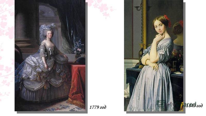 1779 год 1845 год
