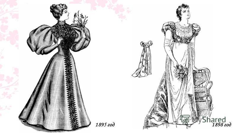 1895 год 1898 год