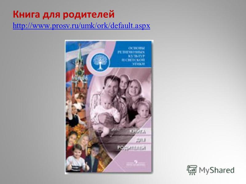 Книга для родителей http://www.prosv.ru/umk/ork/default.aspx http://www.prosv.ru/umk/ork/default.aspx