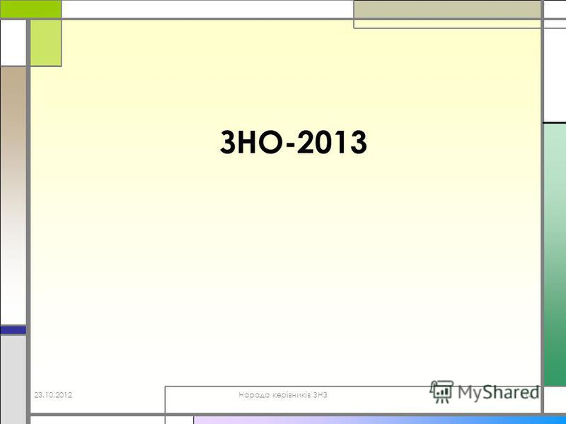 ЗНО-2013 23.10.2012Нарада керівників ЗНЗ 14