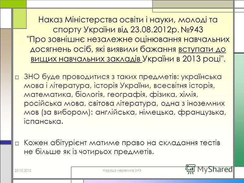 Наказ Міністерства освіти і науки, молоді та спорту України від 23.08.2012р. 943