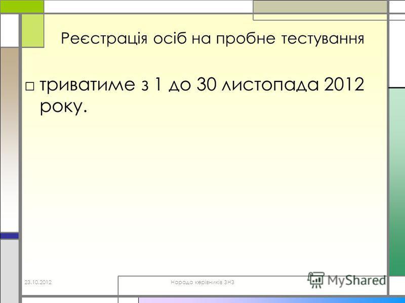 Реєстрація осіб на пробне тестування триватиме з 1 до 30 листопада 2012 року. 23.10.2012Нарада керівників ЗНЗ 17