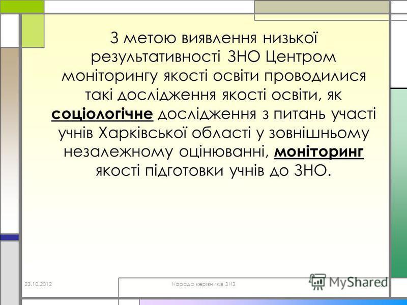 З метою виявлення низької результативності ЗНО Центром моніторингу якості освіти проводилися такі дослідження якості освіти, як соціологічне дослідження з питань участі учнів Харківської області у зовнішньому незалежному оцінюванні, моніторинг якості