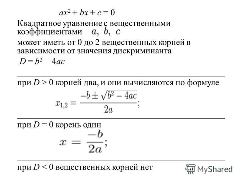 ax 2 + bx + c = 0 Квадратное уравнение с вещественными коэффициентами может иметь от 0 до 2 вещественных корней в зависимости от значения дискриминанта D = b 2 4ac _______________________________________________ при D > 0 корней два, и они вычисляютс