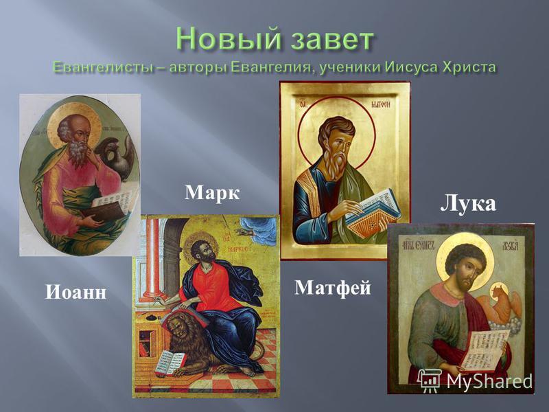 Иоанн Марк Лука Матфей