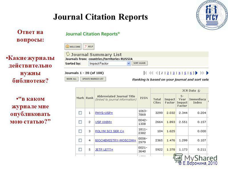 © Е.Воронина, 2010 Journal Citation Reports Ответ на вопросы: Какие журналы действительно нужны библиотеке? в каком журнале мне опубликовать мою статью?