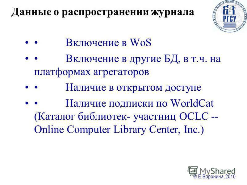 © Е.Воронина, 2010 Данные о распространении журнала Включение в WoS Включение в другие БД, в т.ч. на платформах агрегаторов Наличие в открытом доступе Наличие подписки по WorldCat (Каталог библиотек- участниц OCLC -- Online Computer Library Center, I