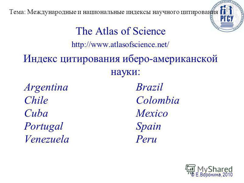 Тема: Международные и национальные ияиндексы научного цитирования The Atlas of Science http://www.atlasofscience.net/ Ияиндекс цитирования иберо-американской науки: ArgentinaBrazil ChileColombia CubaMexico PortugalSpain VenezuelaPeru