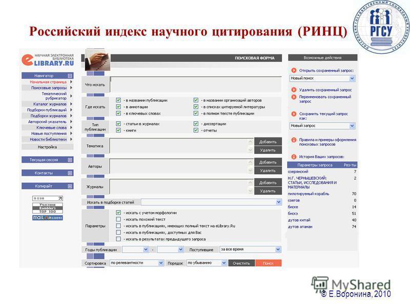 © Е.Воронина, 2010 Российский ияиндекс научного цитирования (РИНЦ)