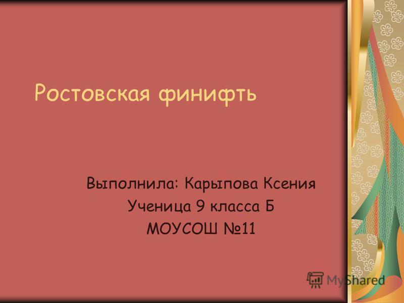 Ростовская финифть Выполнила: Карыпова Ксения Ученица 9 класса Б МОУСОШ 11