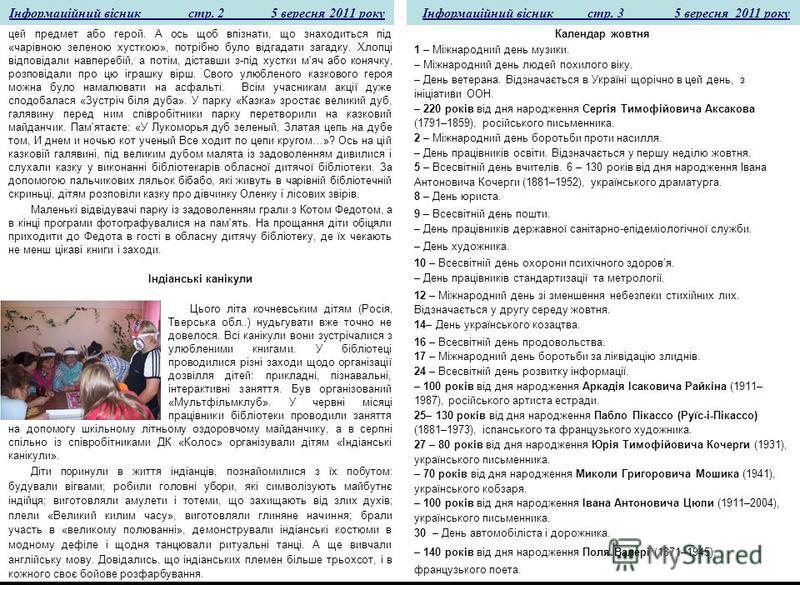 Інформаційний вісник стр. 2 5 вересня 2011 рокуІнформаційний вісник стр. 3 5 вересня 2011 року Календар жовтня 1 – Міжнародний день музики. – Міжнародний день людей похилого віку. – День ветерана. Відзначається в Україні щорічно в цей день, з ініціат