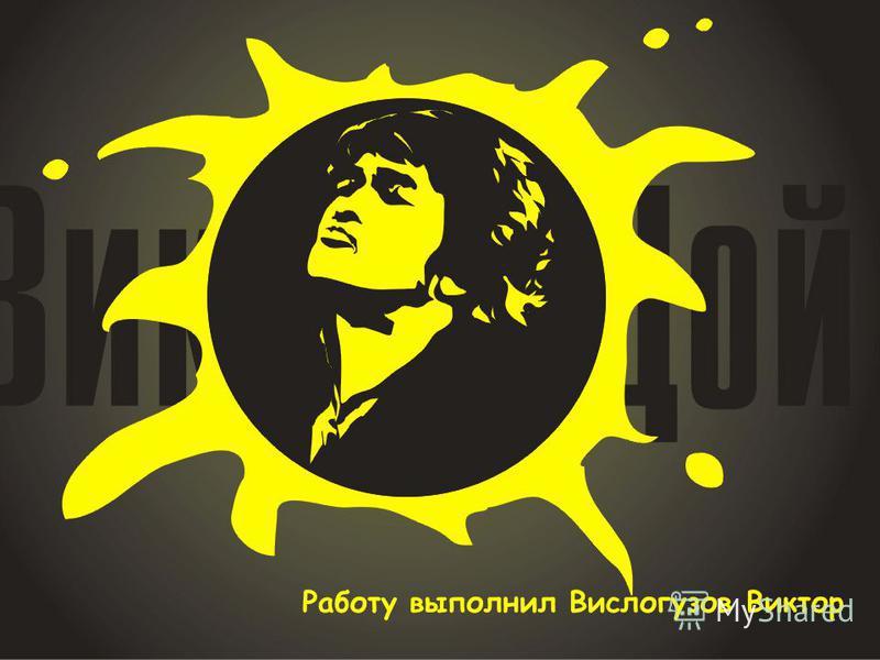 Работу выполнил Вислогузов Виктор