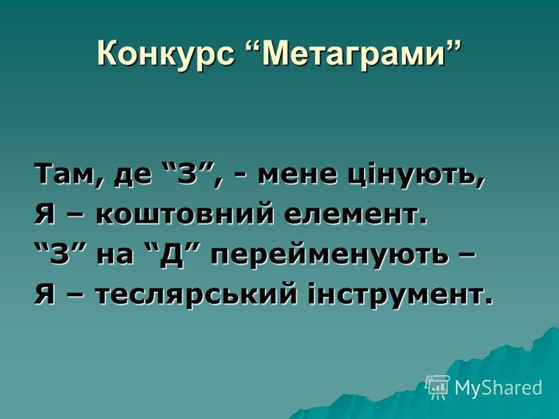 Там, де З, - мене цінують, Я – коштовний елемент. З на Д перейменують – Я – теслярський інструмент.