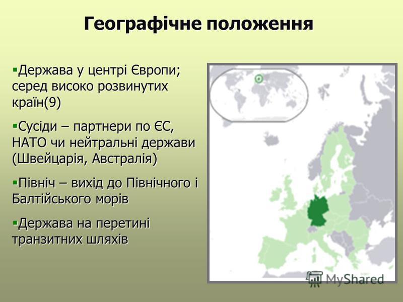 Географічне положення Держава у центрі Європи; серед високо розвинутих країн(9) Держава у центрі Європи; серед високо розвинутих країн(9) Сусіди – партнери по ЄС, НАТО чи нейтральні держави (Швейцарія, Австралія) Сусіди – партнери по ЄС, НАТО чи нейт