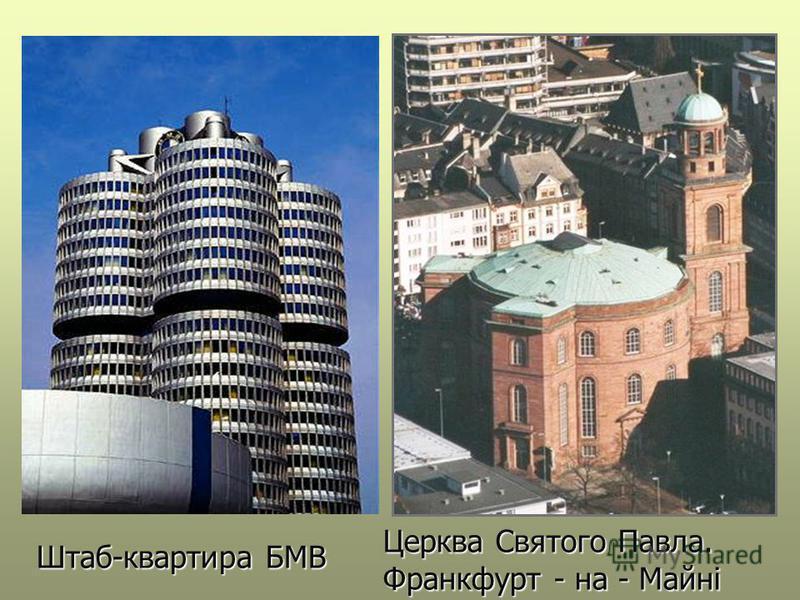 Церква Святого Павла. Франкфурт - на - Майні Штаб-квартира БМВ