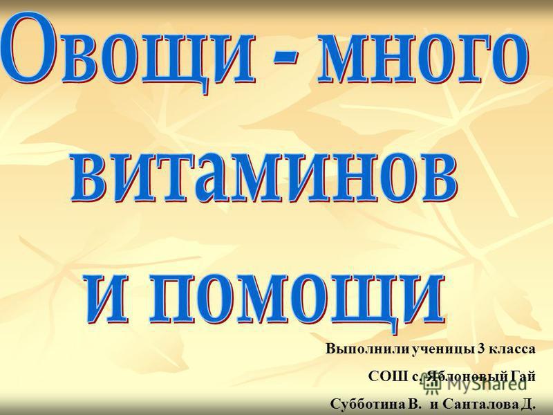 Выполнили ученицы 3 класса СОШ с. Яблоновый Гай Субботина В. и Санталова Д.