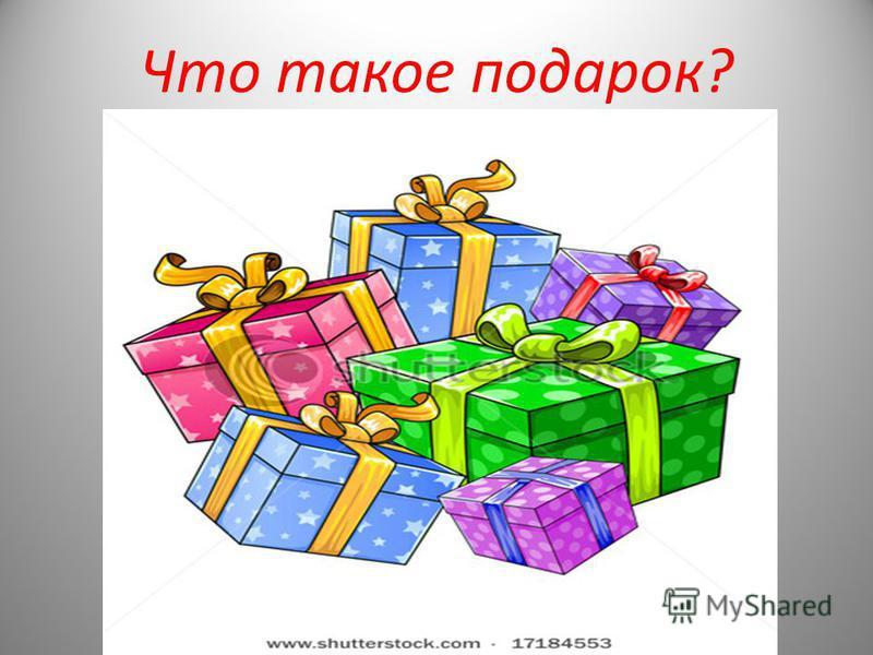 Что такое подарок?