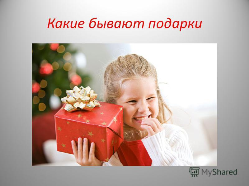 Какие бывают подарки