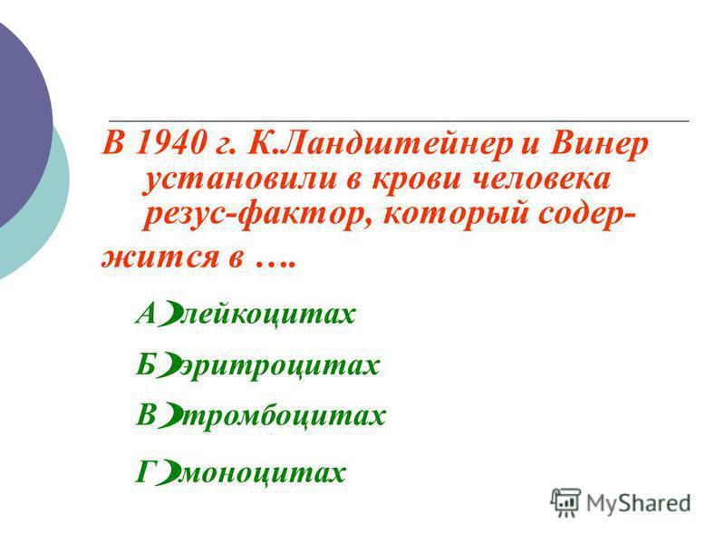 Назовите основную причину движения крови по сосудам ? А ) работа сердца Б ) сокращение стенок сосудов В ) сокращение скелетных мышц Г ) ритм дыхания