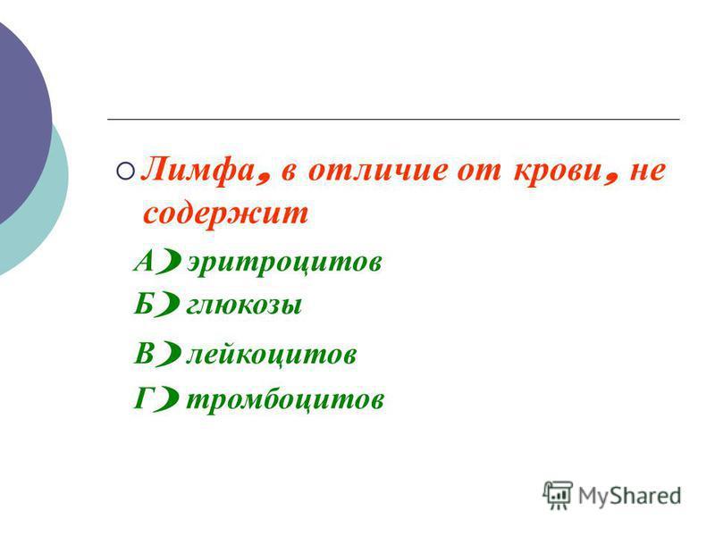 Б ) левое предсердие Какая камера сердца дает начало малому кругу кровообращения ? А ) правое предсердие В ) левый желудочек Г ) правый желудочек