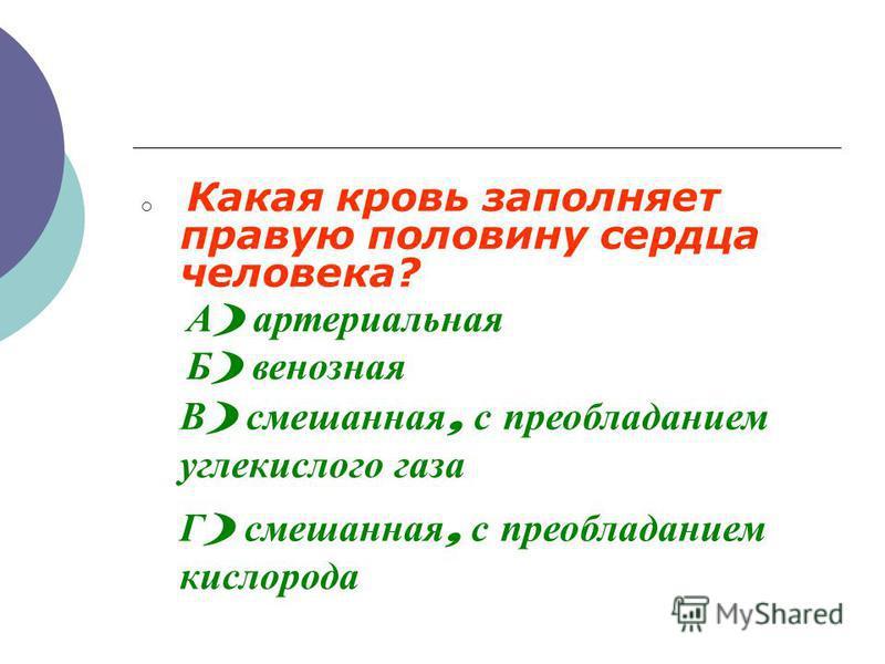 Лимфа, в отличие от крови, не содержит А ) эритроцитов Б ) глюкозы В ) лейкоцитов Г ) тромбоцитов