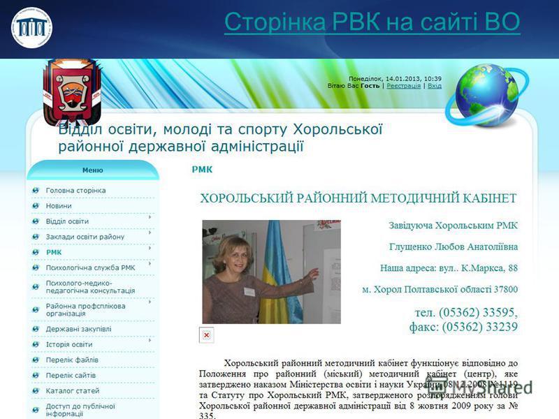 Сторінка РВК на сайті ВО