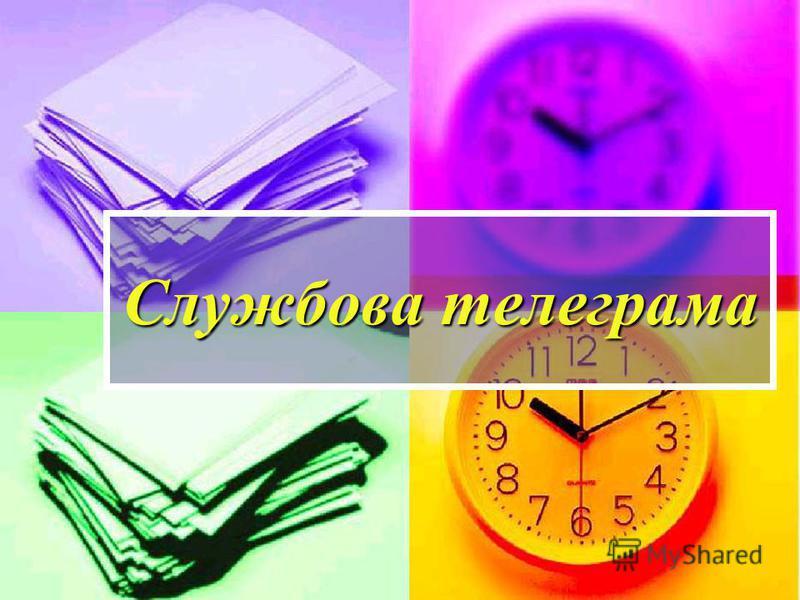 Службова телеграма