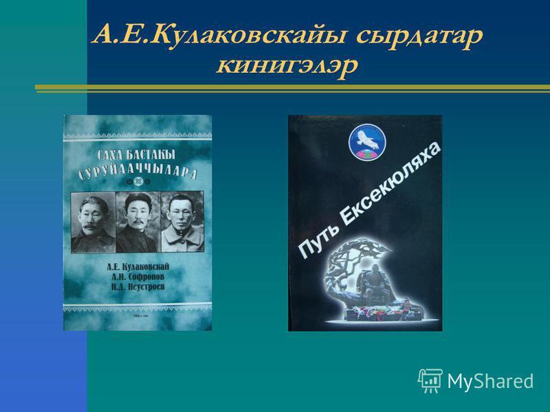 А.Е.Кулаковскайы сырдатар кинигэлэр