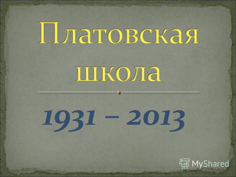 1931 – 2013