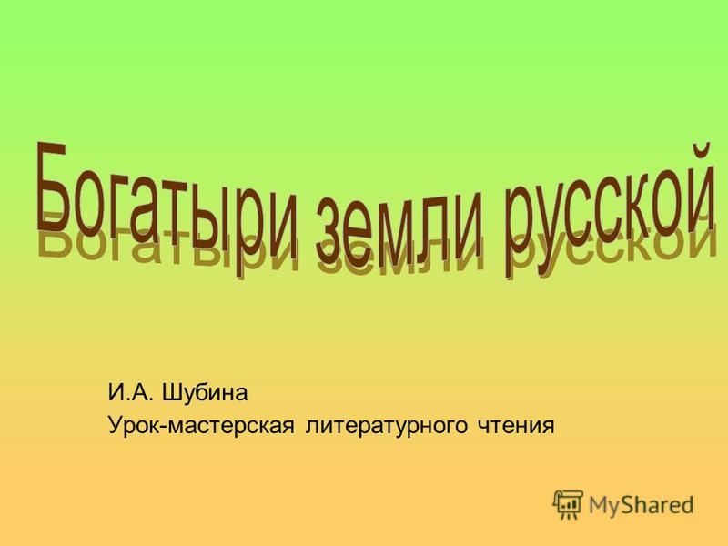 И.А. Шубина Урок-мастерская литературного чтения