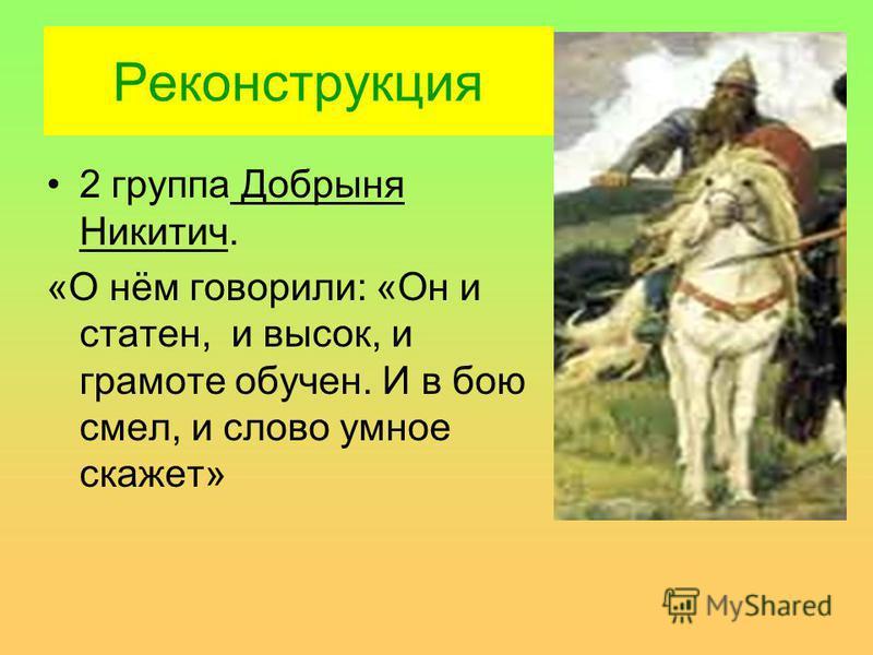 Реконструкция 2 группа Добрыня Никитич. «О нём говорили: «Он и статен, и высок, и грамоте обучен. И в бою смел, и слово умное скажет»