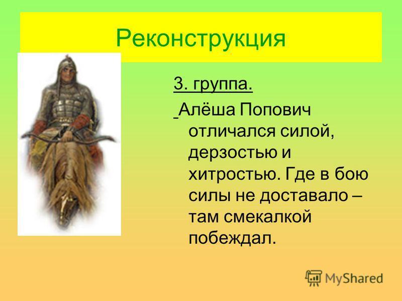 Реконструкция 3. группа. Алёша Попович отличался силой, дерзостью и хитростью. Где в бою силы не доставало – там смекалкой побеждал.