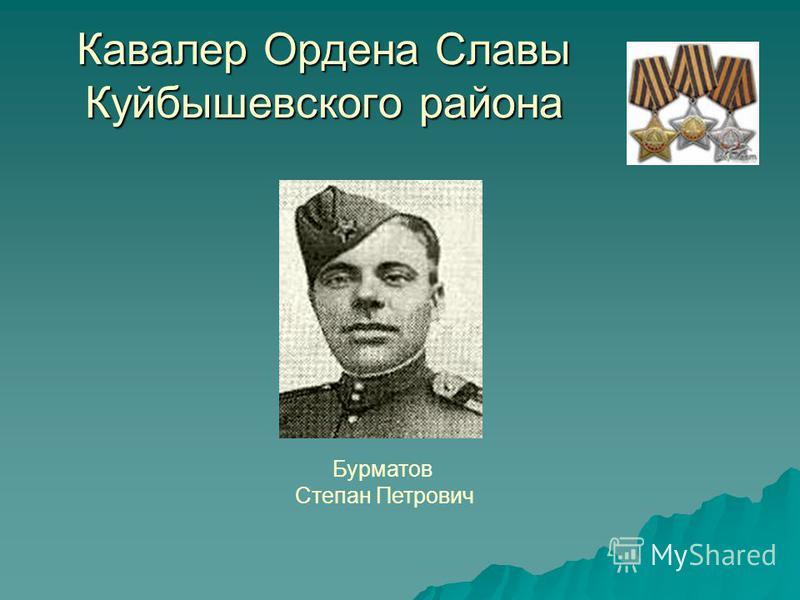 Кавалер Ордена Славы Куйбышевского района Бурматов Степан Петрович