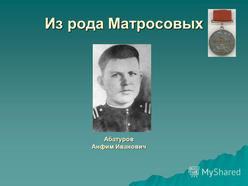 Из рода Матросовых Абатуров Анфим Иванович