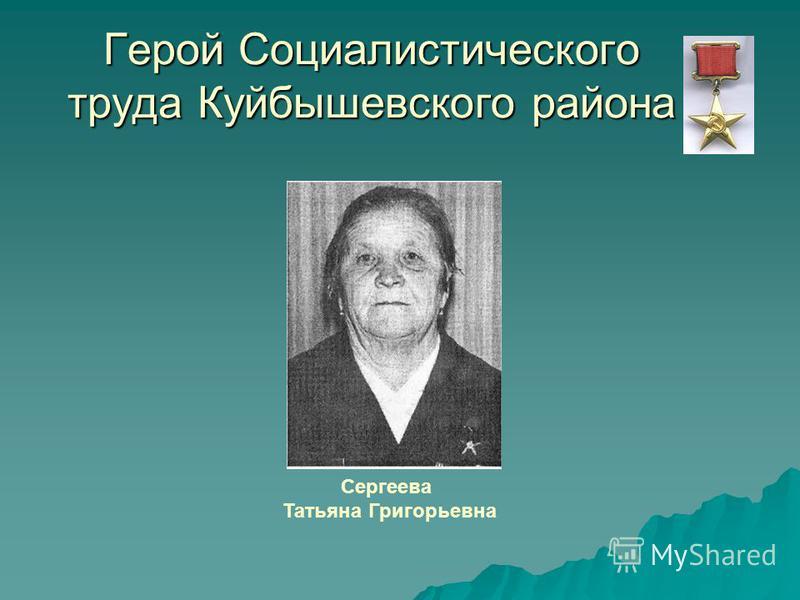 Герой Социалистического труда Куйбышевского района Сергеева Татьяна Григорьевна