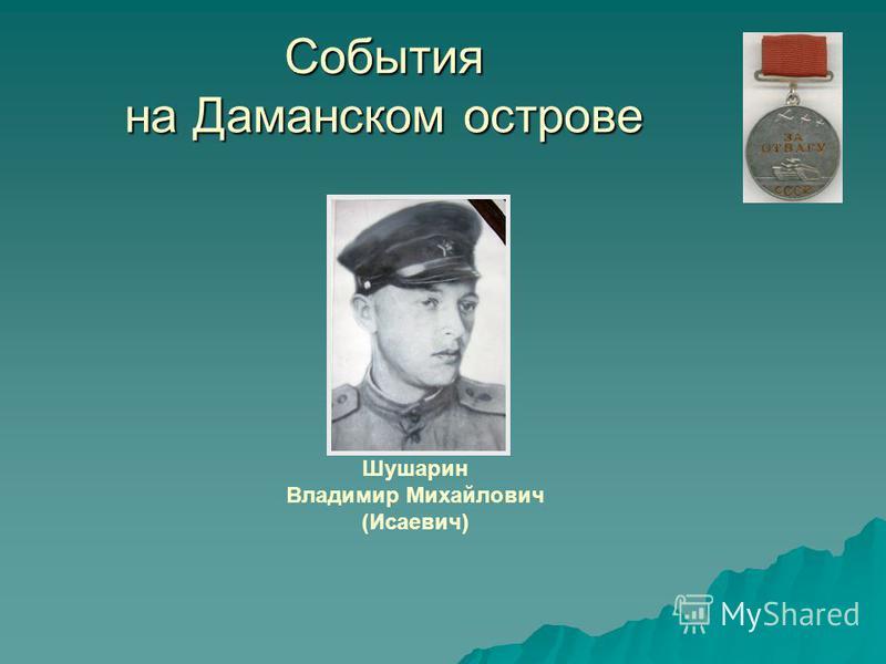 События на Даманском острове Шушарин Владимир Михайлович (Исаевич)