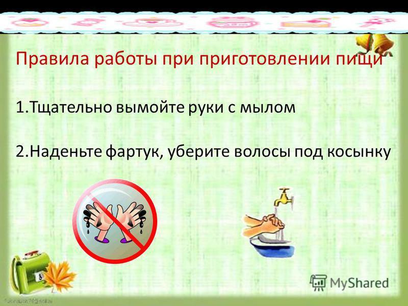 Образец подзаголовка 25.3.15 Правила работы при приготовлении пищи 1. Тщательно вымойте руки с мылом 2. Наденьте фартук, уберите волосы под косынку