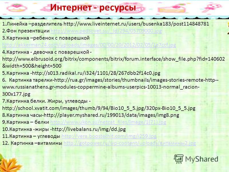 25.3.15 Интернет - ресурсы 1. Линейка –разделитель http://www.liveinternet.ru/users/busenka183/post114848781 2. Фон презентации http://www.pedsovet.su/_ld/294/05709000.jpghttp://www.pedsovet.su/_ld/294/05709000. jpg 3. Картинка –ребенок с поварешкой