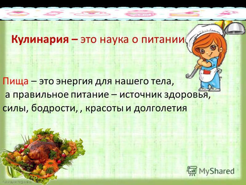 Образец подзаголовка 25.3.15 Кулинария – это наука о питании Пища – это энергия для нашего тела, а правильное питание – источник здоровья, силы, бодрости,, красоты и долголетия