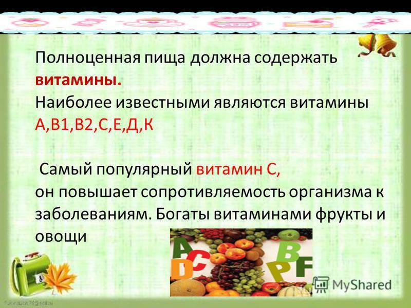 Образец подзаголовка 25.3.15 Полноценная пища должна содержать витамины. Наиболее известными являются витамины А,В1,В2,С,Е,Д,К Самый популярный витамин С, он повышает сопротивляемость организма к заболеваниям. Богаты витаминами фрукты и овощи